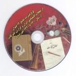 لوح فشرده ۱۲ عنوان از مجلات اقتصادی ایران