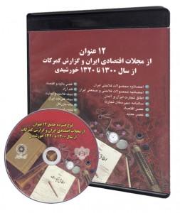 12 عنوان از مجلات اقتصادی ایران