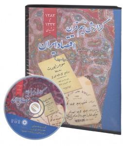 گزارش نیم قرن اقتصاد ایران