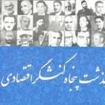 معرفی کتاب «سرگذشت پنجاه کنشگر اقتصادی ایران»