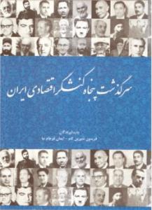 سرگذشت پنجاه کنشگر اقتصادی ایران