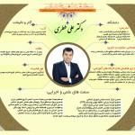 اینفوگرافی سوابق علمی و اجرایی دکتر علی ططری