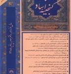 نقد و نظری بر اولین نظامنامه های کارگری قالیبافان ایران (کرمان)