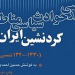 کتاب «بررسی حوادث سیاسی مناطق کردنشین ایران»