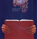 اسناد موقوفات اصفهان