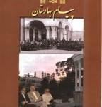 نقد و نظری بر شخصیت و آثار محمد حسن اعتمادالسلطنه