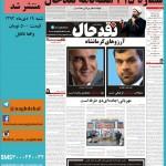 دکتر علی ططری: مشکلات کرمانشاه فرهنگی است