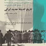 گزارش تصویری نشست رونمایی از کتاب تاریخ اندیشۀ جدید ایرانی
