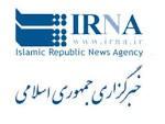 گزیده مصاحبه ها با خبرگزاری جمهوری اسلامی (ایرنا)