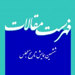 اعلام فهرست نهایی مقالات ششمین همایش تاریخ مجلس