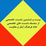 گزارش تصویری بررسی سیر تاریخی ایثار در فرهنگ ایرانیان