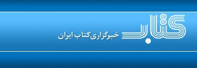 گزیده مصاحبه ها با خبرگزاری کتاب ایران (ibna)