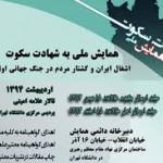 گزارش تصویری همایش ملی به شهادت سکوت