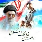 دهه فجر و یوم الله ۲۲ بهمن بر ملت ایران مبارک باد