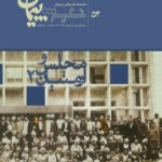 جايگاه ارمنيان در تاريخنگاري مشروطيت و مجلس