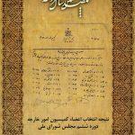 نتیجه انتخاب اعضاء کمیسیون امور خارجه دوره ششم مجلس شورای ملی