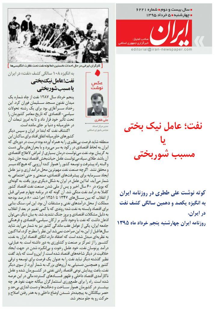 newspaper iran