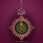 کاش در این رمضان لایق دیدار شویم/سحری با نظر لطف تو بیدار شویم …