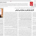 کارکرد پارلمان در دموکراسی ایران
