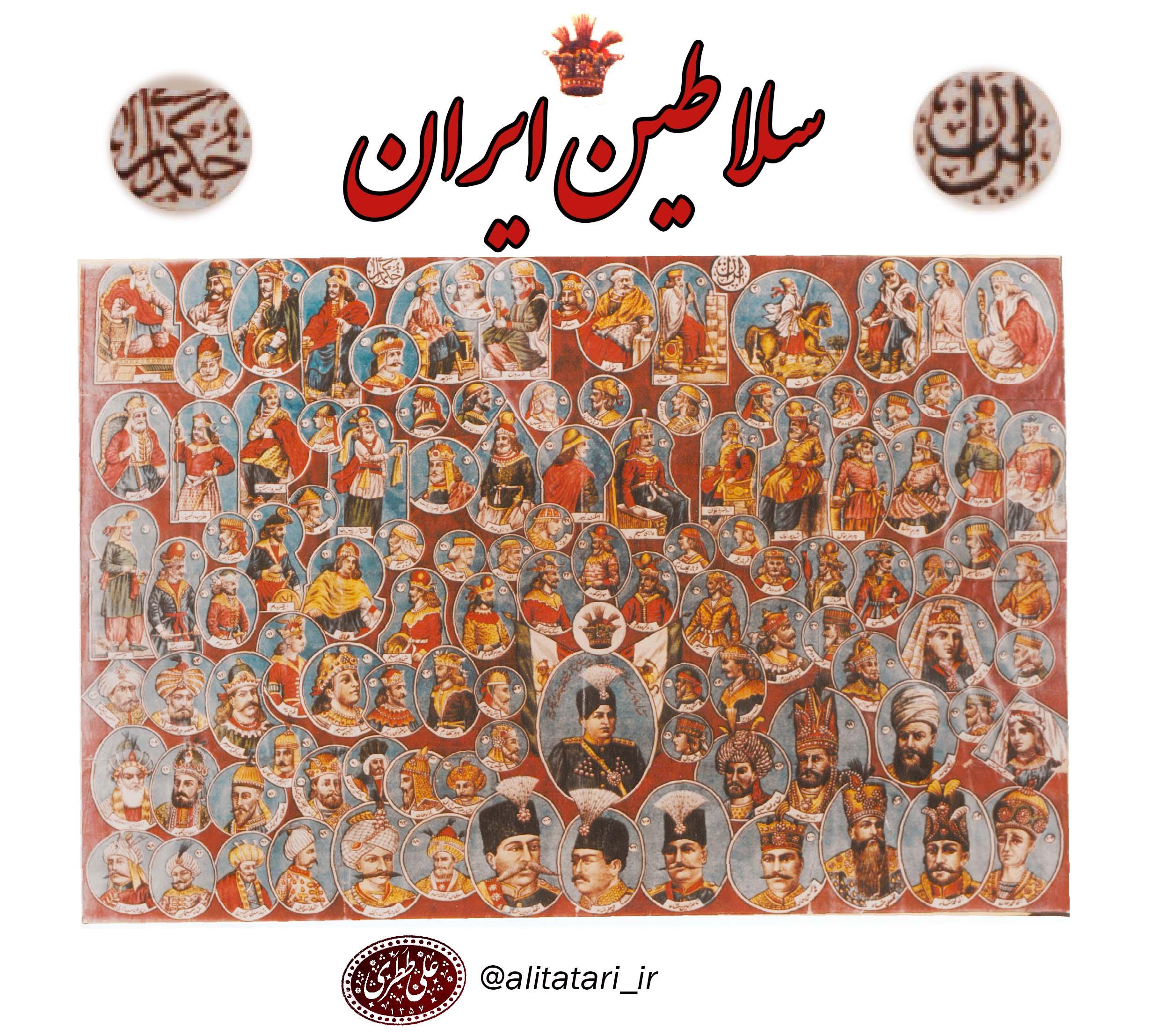 سلاطین ایران (اسطوره ای و تاریخی)