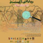 گزارش تصویری همایش« یکصدمین سالگرد مبارزات مردم بلوچستان علیه استعمار انگلیس وتاثیر آن در هویت ملی»