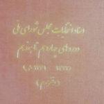 معرفی کتاب فهرست اسناد انتخابات مجلس شورای ملی (دوره های چهاردهم تا هفدهم)