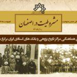 گزارش تصویری همایش «مشروطیت در اصفهان»