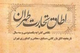 معرفی کتاب اطاق تجارت طهران