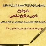 گزارش تصویری همایش «تدوین در تاریخ شفاهی»