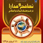 گزارش تصویری همایش ملی «تسامح و مدارا در فرهنگ ایران و اسلام»