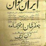 تشکیل حزب ایران جوان توسط علی اکبر سیاسی