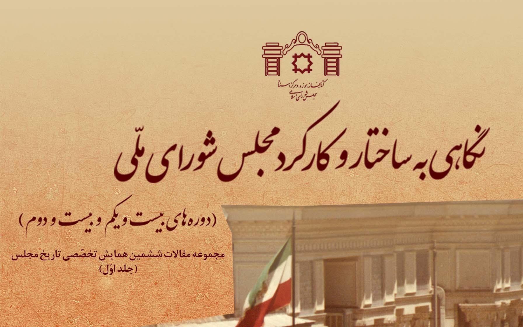 معرفی کتاب نگاهی به ساختار و کارکرد مجلس شورای ملی ( دورههای بیست و یکم و بیست و دوم)