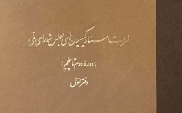 معرفی کتاب فهرست اسناد کمیسیونهای مجلس شورای ملی( دوره دوم تا پنجم)(دفتر اول)
