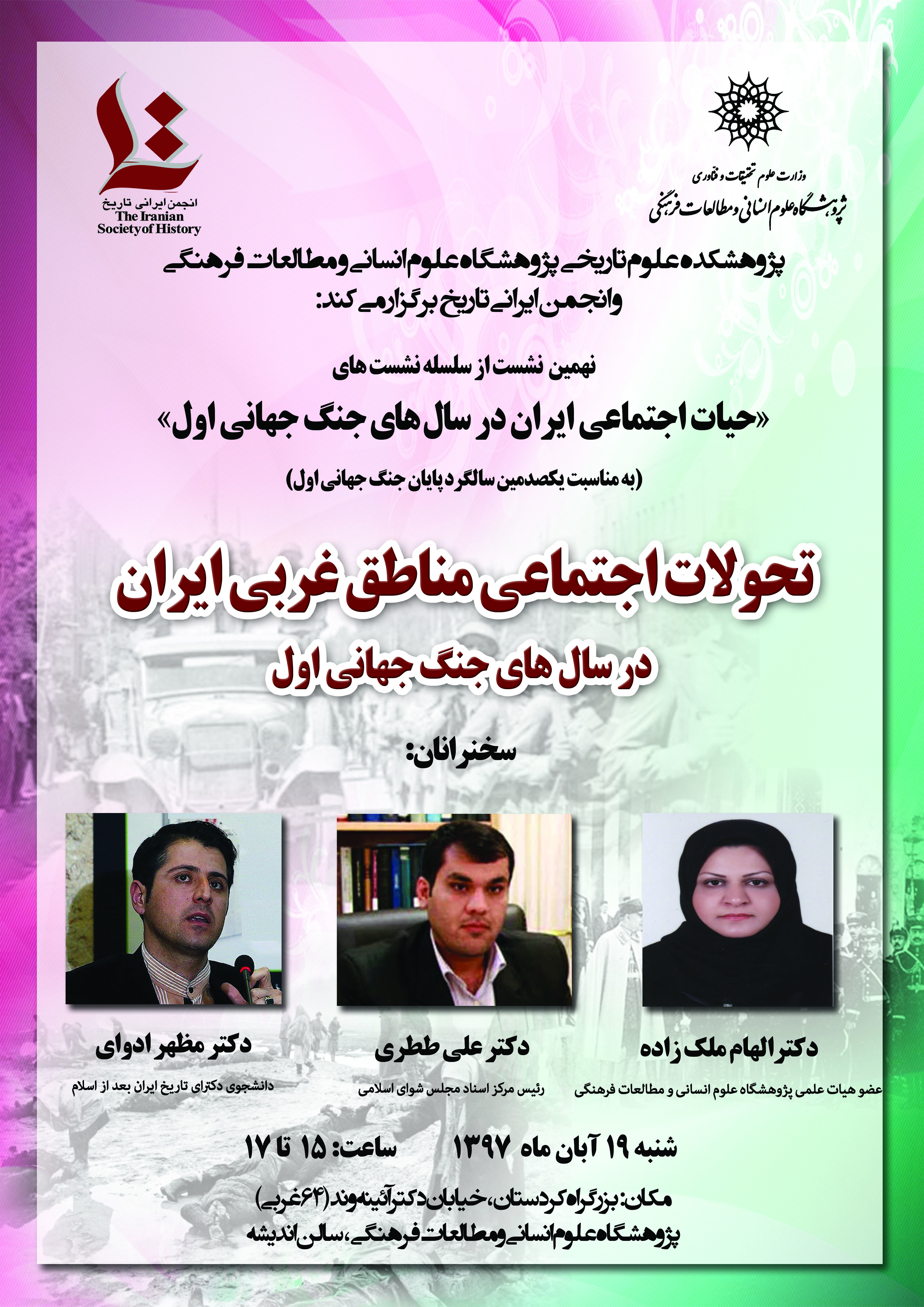 نشستی با عنوان؛ «تحولات اجتماعی مناطق غربی ایران در سال های جنگ جهانی اول» برگزار می شود