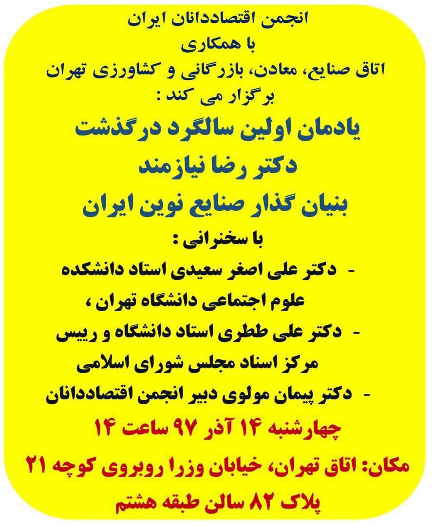 انجمن اقتصاددانان ایران