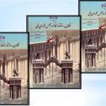 انتشار ۶۴ مقاله در مجموعه مقالات ششمین همایش تاریخ مجلس