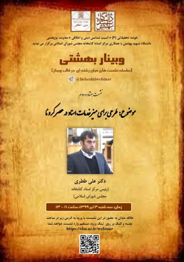 وبینار بهشتی