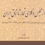 معرفی کتاب «از مجلس وکلای تجار تا اتاق ایران»