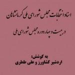 معرفی کتاب «اسناد انتخابات مجلس شورای ملی کرمانشاهان»