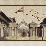 گزارش تصویری ششمین همایش تاریخ مجلس