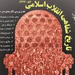 گزارش تصویری دهمین همایش تاریخ شفاهی