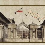 ششمین همایش تاریخ مجلس برگزار شد/ رونمایی از ۶ عنوان کتاب تاریخی