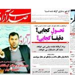 گفتگوی دکتر علی ططری با هفته نامه صدای آزادی