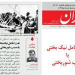 به انگیزه ۱۰۸ سالگی کشف نفت در ایران