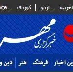 گزیده مصاحبه ها با خبرگزاری مهر