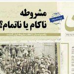 قانونخواهی در ژاپن مشروطهخواهی در ایران