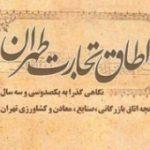 ۱۳۳ سال قدمت «اطاق تجارت طهران» از دوره قاجار تا روزگار کنونی