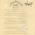 تاریخچه پزشک خانواده در ایران