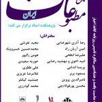 همایش تاریخ مطبوعات ایران