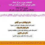 گزارش تصویری نشست تخصصی «بایدها و نبایدهای شیوه کنونی انتشار اسناد در ایران»